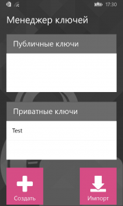 Менеджер ключей для Windows Phone.  PGPFiles